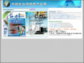 中經社台灣優質產品網
